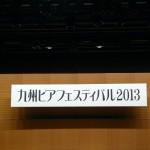 九州ビアフェスティバル