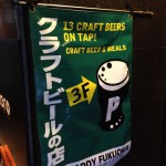 beer paddy福岡